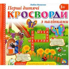 """Перші дитячі КРОСВОРДИ з наліпками """"Метелики"""" IR-33-1"""