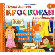 """Перші дитячі КРОСВОРДИ з наліпками """"Діти"""" IR-34-8"""