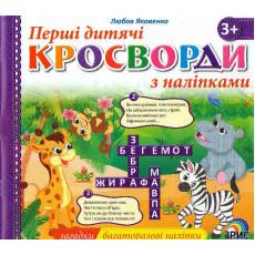 """Перші дитячі КРОСВОРДИ з наліпками """"Тварини"""" IR-35-5"""