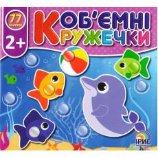 Книга-мозаика «Объёмные кружки» В море IR-19-5