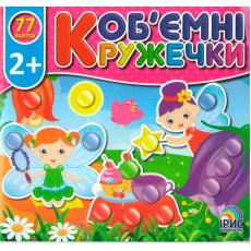 Книга-мозаика «Объёмные кружки» Феи IR-08-9