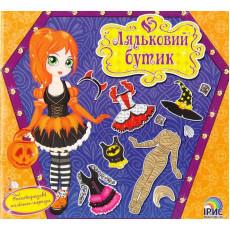"""Книга-игра """"Ляльковий бутік""""  IR-16-4"""