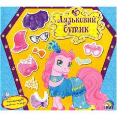 """Книга-игра """"Ляльковий бутік"""" поні IR-75-1"""