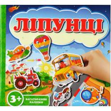 """Книга-гра Ліпунці """"Кмітливі автівки"""" IR-17-1"""