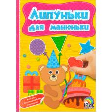 """Липуньки для манюньки """"Ведмедик"""" IR-00-3"""