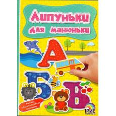 """Липуньки для манюньки  """"Абетка"""" IR-56-8"""
