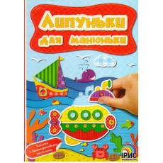 """Липуньки для манюньки """"Подводная лодка"""" Книга 6 IR-77-5"""