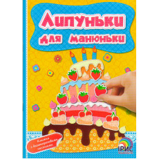 "Липуньки для манюньки ""Тортик"" IR-98-0"