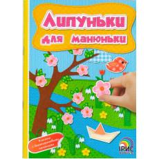 """Липуньки для манюньки  """"Весна"""" IR-99-7"""
