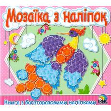 """Мозаїка з наліпок """"Жарптиця""""  IR-29-1"""