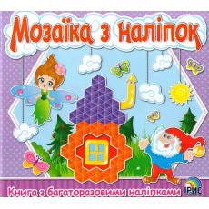 """Мозаїка з наліпок """"Казкові герої"""" IR-30-7"""