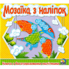 """Мозаїка з наліпок """"Динозаври""""  IR-31-4"""