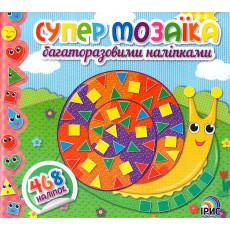 """Супер Мозаїка (468 наліпок) """"Равлик"""" IR-32-1"""