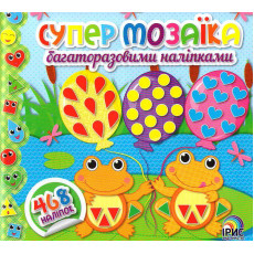 "Супер Мозаїка (468 наліпок) ""Жабенята"" IR-33-8"