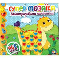 """Супер Мозаїка (468 наліпок) """"Динозавр"""" IR-34-5"""