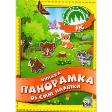 """Книжка Панорамка Об`ємні наліпки """"Ліс"""" IR-024-4"""