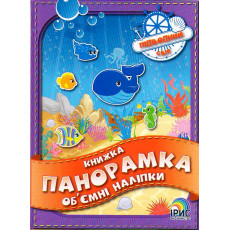 """Книжка Панорамка Об`ємні наліпки """"Підводний світ"""" IR-025-1"""