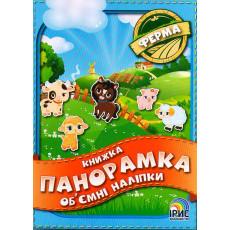 """Книжка Панорамка Об`ємні наліпки """"Ферма"""" IR-026-8"""