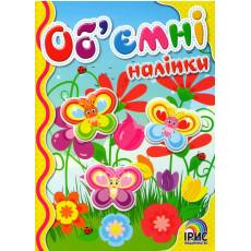 """Об`ємні наліпки  """"Метелики"""" Книга 2 IR-03-4"""