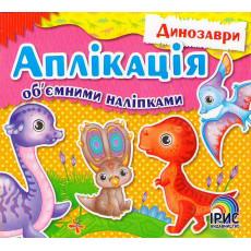 """Аплікація об`ємними наліпками """"Динозаври"""" IR-26-1"""