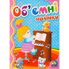 """Об`ємні наліпки  """"Музика"""" IR-00-1"""