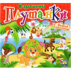 Картинки Плутанки (Тварини) IR-32-4