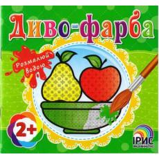 """Водная раскраска """"Диво-фарба"""" (фрукти) IR-21-8"""