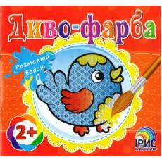 """Водная раскраска """"Диво-фарба"""" (пташка) IR-22-5"""