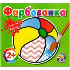 """Водная раскраска """"Фарбованка"""" (Мяч) IR-43-0"""