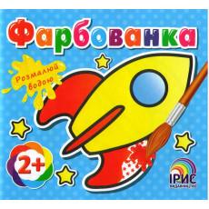 """Водная раскраска """"Фарбованка"""" (Ракета) IR-44-7"""