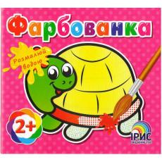 """Водная раскраска """"Фарбованка"""" (Черепаха) IR-45-4"""