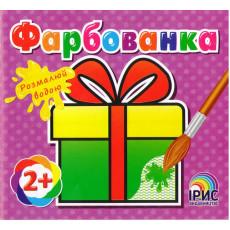 """Водная раскраска """"Фарбованка"""" (Подарок) IR-46-1"""