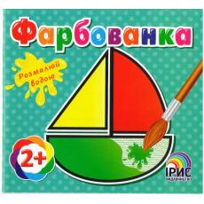 """Водная раскраска """"Фарбованка"""" (Корабль) IR-47-8"""