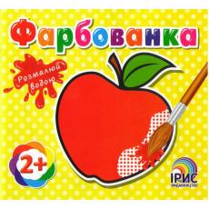 """Водная раскраска """"Фарбованка"""" (Яблоко) IR-48-5"""