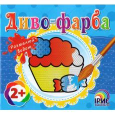 """Водная раскраска """"Диво-фарба"""" (кекс) IR-49-2"""