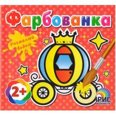"""Водная раскраска """"Фарбованка"""" (Карета) IR-63-8"""