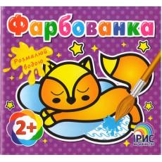 """Водная раскраска """"Фарбованка"""" (Кошеня) IR-64-5"""