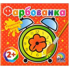 """Водная раскраска """"Фарбованка"""" (Годинник) IR-65-2"""