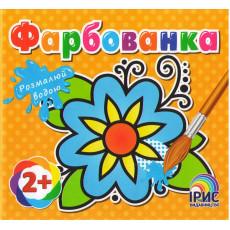 "Водная раскраска ""Фарбованка"" (Квіти) IR-66-9"