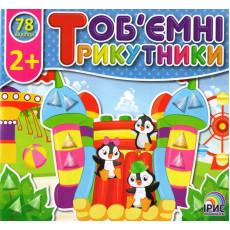 Книга-мозаика «Об`ємні трикутники» Парк Розваг IR-28-7