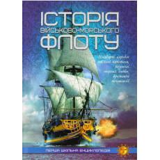 """Перша шкільна енциклопедія """"Історія флоту"""" VS-en-53-1"""