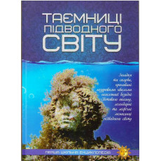 """Перша шкільна енциклопедія """"Таємниці підводного світу"""" VS-en-57-9"""