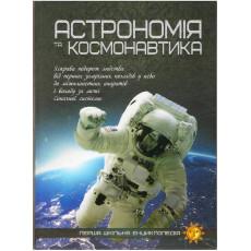"""Перша шкільна енциклопедія """"Астрономія та космонавтика"""" VS-en-28-9"""