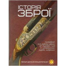 """Перша шкільна енциклопедія """"Історія зброї"""" VS-en-29-6"""