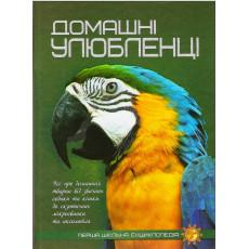 """Перша шкільна енциклопедія """"Домашні улюбленці"""" VS-en-31-9"""