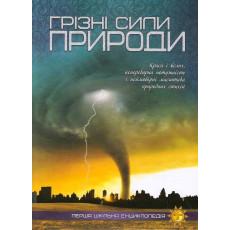 """Перша шкільна енциклопедія """"Грізні сили природи"""" VS-en-32-6"""
