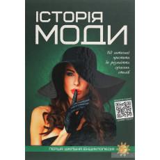 """Перша шкільна енциклопедія """"Історія моди"""" VS-en-06-4"""