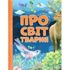 """Відповіді чомучкам """"Про світ тварин"""" VS-en-19-4"""