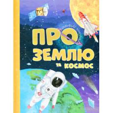 """Відповіді чомучкам """"Про Землю та космос."""" VS-en-21-7"""