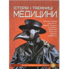 """Перша шкільна енциклопедія """"Історія і таємниці медицини"""" VS-en-74-6"""